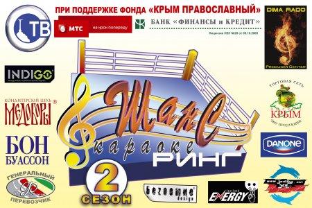 Отборочный тур вокального конкурса «Караоке-ринг ШАНС»