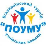 Украинская молодежь выбирает профессию «ПОУМУ»